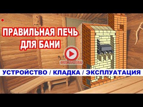 Печь ДЛЯ БАНИ из КИРПИЧА с фильтрующей каменкой