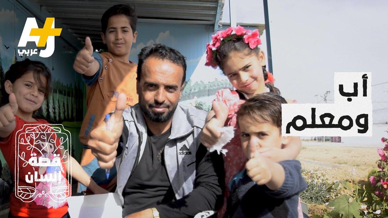 كيف استغل أب لـ 7 أطفال في مخيم الزعتري العطلة الصيفية لينمي مواهب أطفاله؟
