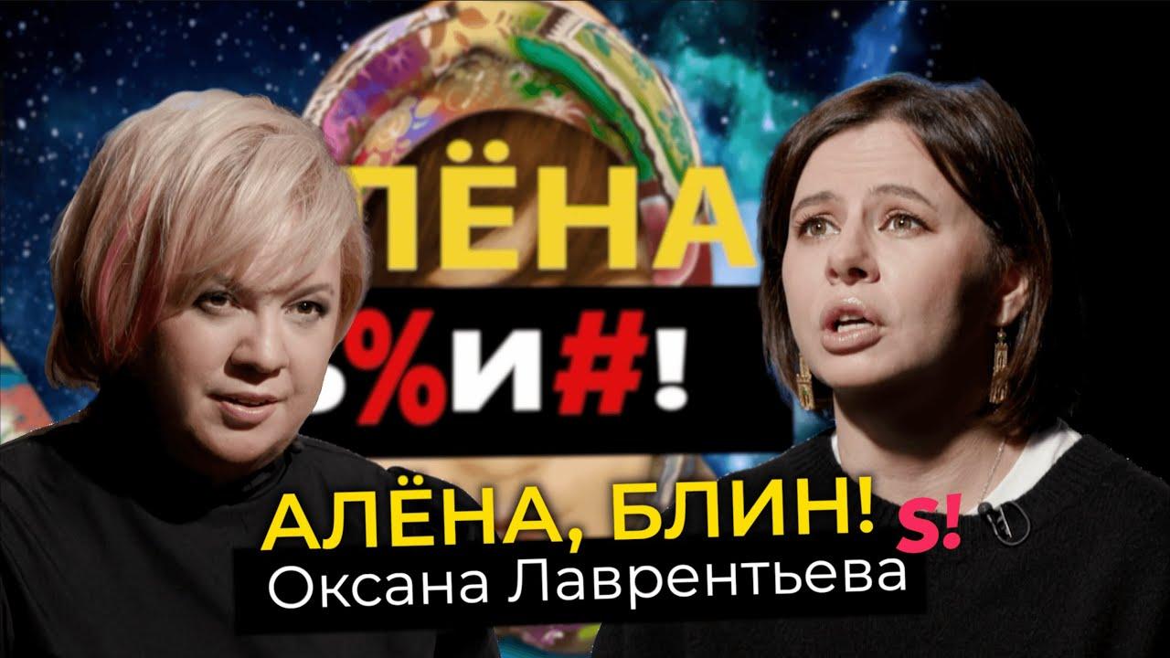 Оксана Лаврентьева — коучинг за 100 тысяч, брачный контракт с мужем, война с Tatler, прощение Собчак