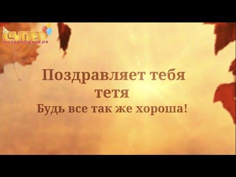 Дорогая Племянница, С Днем Рождения! Super-pozdravlenie.ru