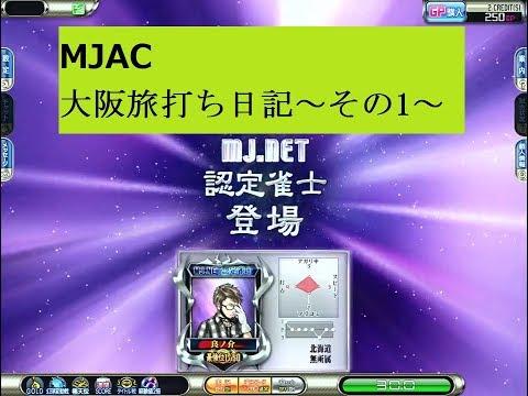 MJAC 大阪旅打ち日記~その1~