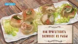 Заливное из рыбы: вкусное праздничное блюдо