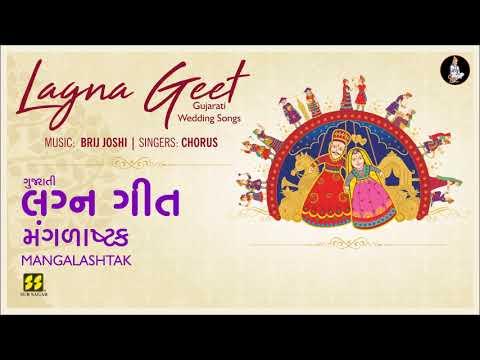 Manglashtak (Gujarati Lagna Geet) | મંગળાષ્ટક (લગ્નગીત) |  Music: Brij Joshi