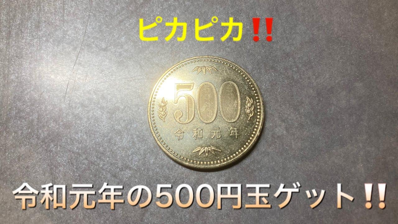 和 500 年 玉 元 令 価値 円