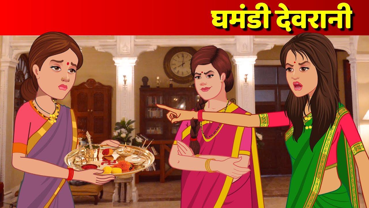 Ghamandi Devrani Hindi Kahani | Moral Story | Ghar Ghar Ki Kahani | Hindi Fairy Tales
