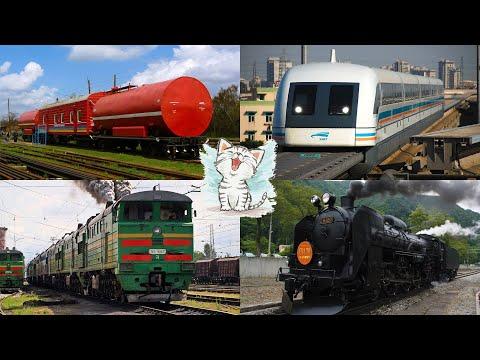 Изучаем поезда. Развивающее