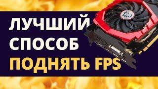 Лучший способ Повысить ФПС в CS GO, GTA 5, Minecraft, World of Tanks. MSI GTX 1070
