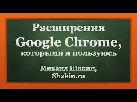 Расширения Google Chrome для SEO и не только
