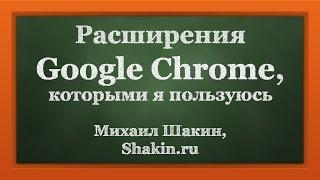 видео RDS Bar для браузеров Google Chrome Opera и Mozilla Firefox