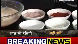 dahi-bhalla-recipe-by-nita-mehta