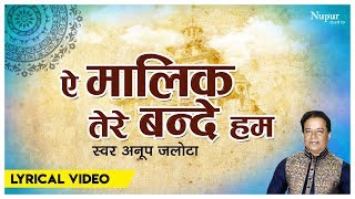ऐ मालिक तेरे बंदे हम | Ae Malik Tere Bande Hum by Anup Jalota | Prarthna Song with Lyrics