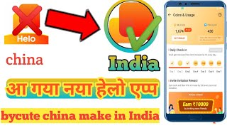 bycute china | आ गया दूसरा हेलो एप्प | helo app download kaise kare || how to download second helo screenshot 5