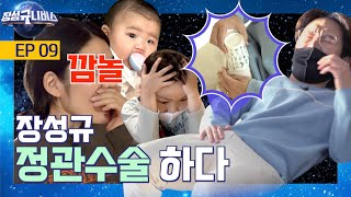 I've Become A OO!!(feat. Vasectomy) Does What The Viewers Ask [K-universe] Ep.09