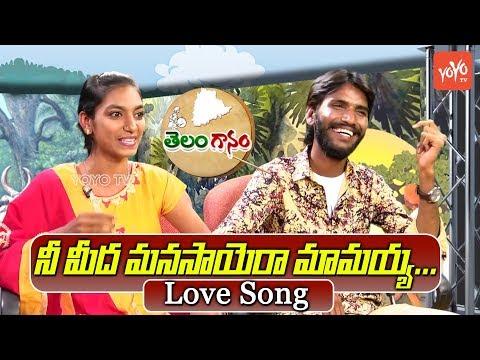 Srirampuram Gatla Naduma Bandi Podhu Roo Song | Telangana | Telugu Folk Songs | YOYO TV Music