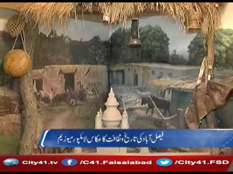 41 Report: Laylpur museum , showcase of culture and history of Faisalabad