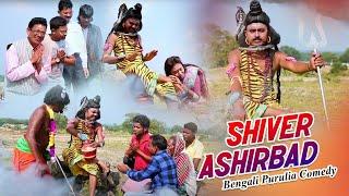 #বাংলা নাটক ২০১৮ - সিভের আশীর্বাদ । #বাংলা কমেডি । সপোন হুজুরী । #পুরুলিয়া কমেডি ভিডিও