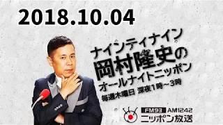 2018 10 04 ナインティナイン岡村隆史のオールナイトニッポン