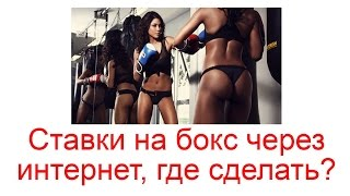 Ставки на бокс через интернет, где сделать?(Читайте тут http://workion.ru/stavki-na-boks-cherez-internet.html Зрелищные боксерские поединки, это не только интересно, но и прибы..., 2016-06-13T14:26:24.000Z)