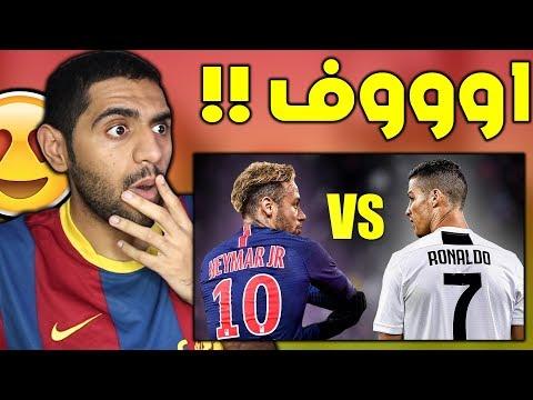 من افضل حالياً نيمار او كريستيانو ؟ راح تنصدم من النتيجة 😱🔥❌ !!!