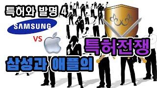 발명과 특허4 / 삼성과 애플의 특허전쟁  / 특허권리…