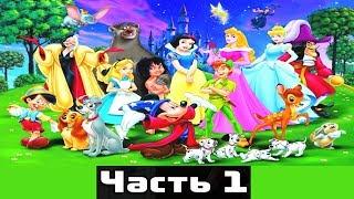 ЗОЛОТЫЕ СКАЗКИ ДИСНЕЯ.часть1.Disney аудио сказка: Аудиосказки-Сказки на ночь.Слушать сказки онлайн
