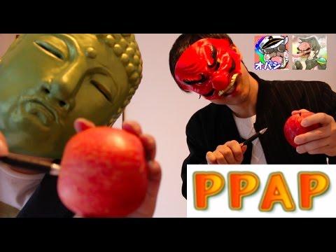 【パコ太郎】〜PPAP 〜 byハイグレ玉夫【オパシ:ピコ太郎】