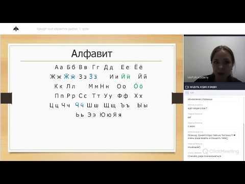 Удмуртский язык на карантине. Урок 1.