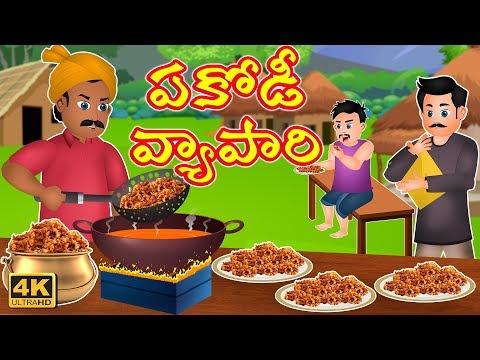 Pakodewala Telugu Story | పకోడీ వ్యాపారి | Telugu Moral Stories |Telugu Fairy Tales |Neethi Kathalu