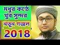 Very Nice New Gajol (2018) Hafiz Qari Abdur Rahim Al Madani