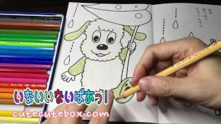 http://cutecutebox.com ぬりえ===ワンワン いないいないばあっ!===色...