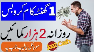 How to Make Money Online In Pakistan || Easy way To Earn Money on  Fiverr || Online Earing