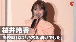 桜井玲香、高校時代は「乃木坂漬け」卒業後の活動について語る!『シノノメ色の週末』完成披露イベント