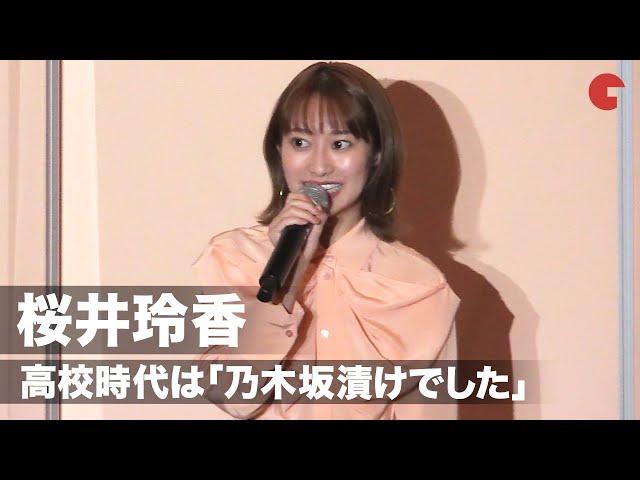 映画予告-桜井玲香、高校時代は「乃木坂漬け」卒業後の活動について語る!『シノノメ色の週末』完成披露イベント