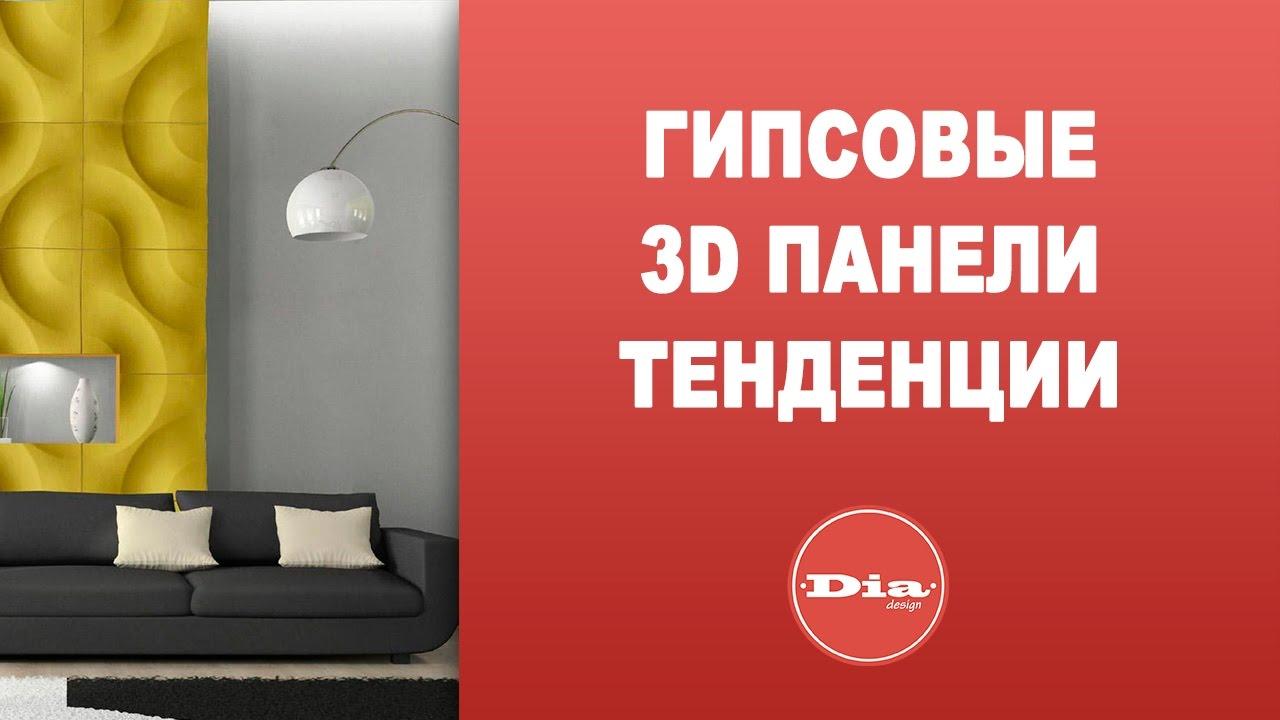 Инструкция по монтажу стеновых 3D панелей из гипса