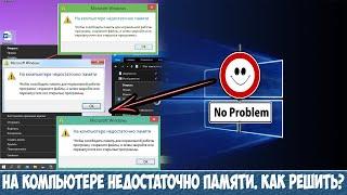 Windows 10 - На компьютере недостаточно памяти. Решение проблемы