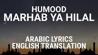 Humood - Marhab Ya Hilal (Fusha Arabic) Lyrics + Translation - حمود - مرحب يا هلال كلمات