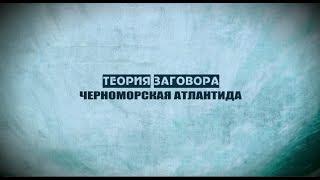 Теория заговора: Черноморская Атлантида. Фильм 14: Строительство пещер