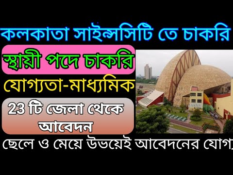 Kolkata Science City Recruitment 2021/#latest Job/#chakrir Khobor/#job News/#vacancy2021/#job2021/