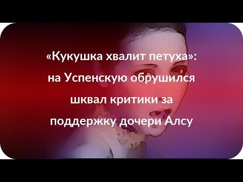 «Кукушка хвалит петуха»: на Успенскую обрушился шквал критики за поддержку дочери Алсу