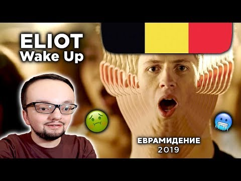 Eliot - Wake