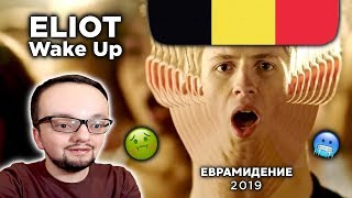 Eliot - Wake Up (Belgium) Евровидение 2019 | REACTION (реакция)