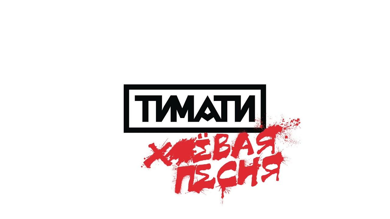 Тимати — Х##вая песня (премьера)