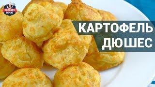 Как приготовить картофель дюшес? Рецепты из картофеля.