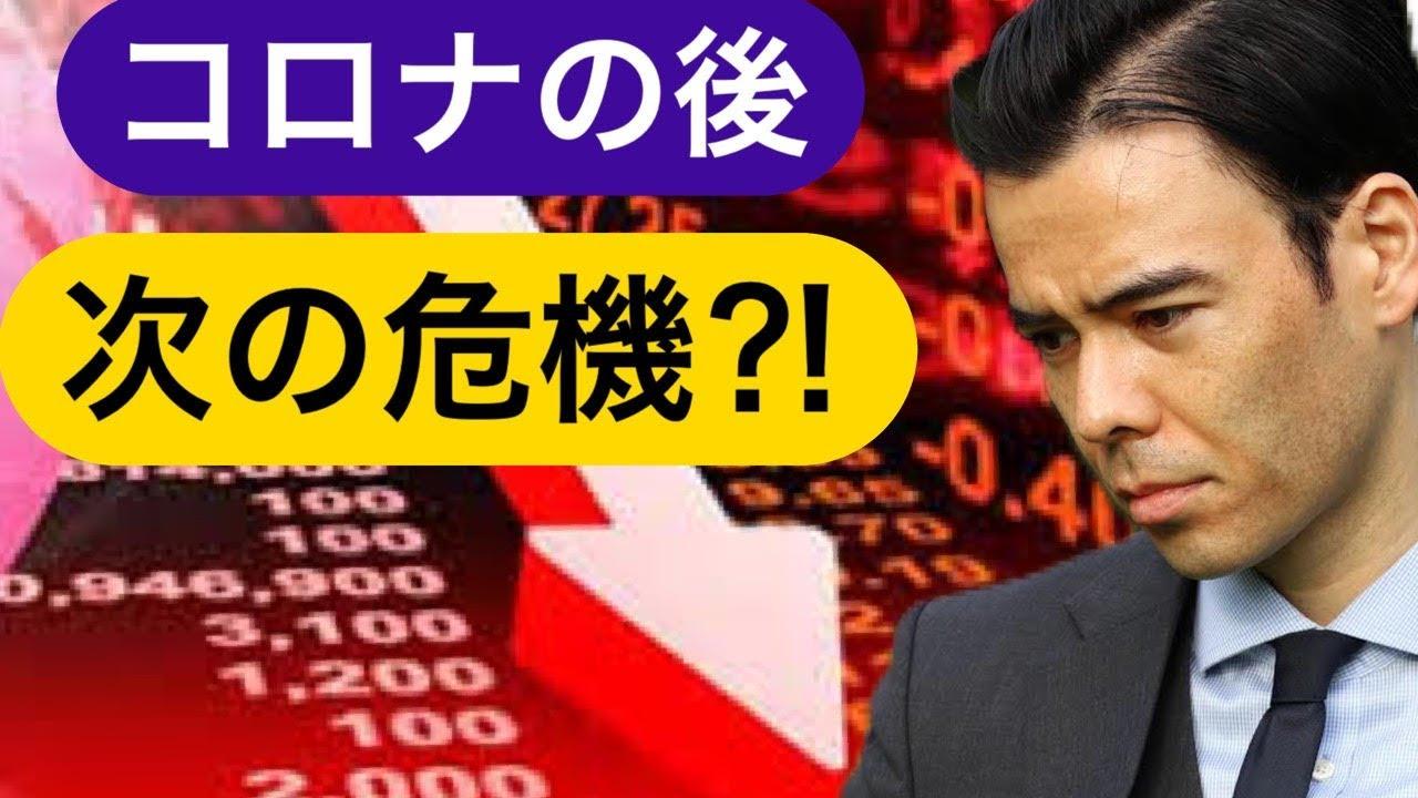 ポストコロナ、次の危機⁉ Dan Takahashi 高橋ダン - YouTube