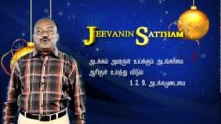 Tamil Christian message-jeevaninsattham jaya plus 10 sec promo 2