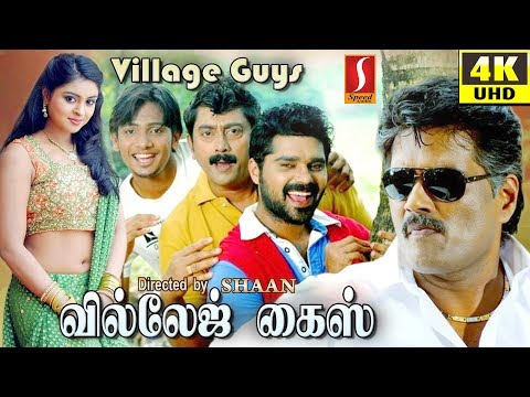 Village Guys | Tamil Full 4K UHD Movie |...