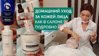 Домашний уход за лицом после 50 лет Советы косметолога Антивозрастной уход за зрелой кожей