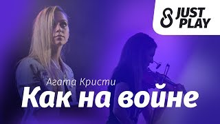 �������� ���� Агата Кристи - Как на войне (cover by Just Play) ������