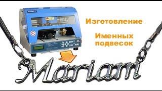 Подвески с именем изготовление Ювелирный станок Magic 7(, 2015-02-04T13:40:39.000Z)