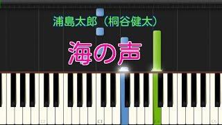 海の声 (ピアノ)初級 浦島太郎(桐谷健太) Synthesia〔シンセシア〕...